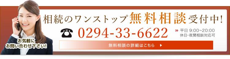 相続のワンストップ無料相談受付中 0294-33-6622