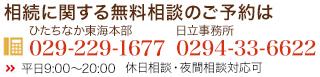 相続に関する無料相談のご予約は 日立事務所:0294-33-6622 ひたちなか東海本部:029-229-1677